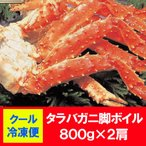 「ボイル タラバガニ 脚 送料無料」「たらば蟹 脚」 浜ゆで 本 たらばがにの足をボリュームたっぷり 800 g×2 価格 12800円「贈り物 タラバガニ 贈答品」