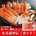 「送料無料 タラバガニ ボイル カット済み」 たらば蟹 むき身 (かに 半 むき身) 800 g「タラバガニ ボイル ポーション」 価格 10000 円 ポッキリ 送料無料