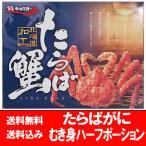 「かにむき身 たらば 送料無料 タラバガニ 脚」を食べやすくした、たらば蟹の脚のみ脚ハーフ ポーション800 gの化粧箱入り 価格 10000 円 ポッキリ 送料無料