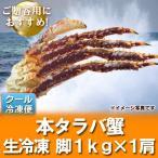 たらば蟹・タラバガニ・たらば蟹の足 生冷 たらばがに 脚を存分に堪能できるボリュームの 1kg(1000 g)×1肩 価格 7980円