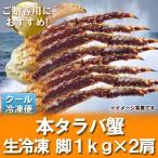 たらば蟹・本タラバガニ・本たらば蟹の足  生冷 たらばがに 脚 を存分に堪能できるボリュームの900g×2 特価 12500 円