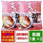 「醤油ラーメン 天金 送料無料」 北海道のラーメン 天金 乾麺 スープ付き 2個セット(スープ付)「送料無料 ポスト投函」