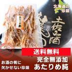 北海道 珍味 送料無料 するめいか お酒の肴にビールとの相性抜群 北海道産のスルメイカ あたりめ 純 60 g 価格 800 円 送料無料 珍味(いか/イカ) メール便