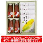 トマトジュース コーンスープ ギフト セット 送料無料 北海道産 とうもろこし スープ 160g×4袋 北海道産 トマト ジュース 180g×4本 価格 3980円