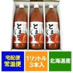 トマトジュース 有塩 北海道産 トマト 使用 北海道 のぐち北湯沢ファーム とまとのジュース 1リットル(1000 ml)×3本入 価格 4644円