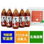 トマトジュース 有塩 北海道産 トマト 北海道 のぐちファーム とまとのジュース 1リットル(1000 ml)×6本入 1箱(1ケース) 価格 9072円
