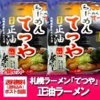札幌の豚骨醤油ラーメン(寒干しラーメン)を送料無料で