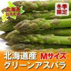 「北海道 グリーンアスパラ」北海道産のグリーンアスパラ(アスパラ) 旬野菜 アスパラ( Mサイズ)  1kg  通常価格 3240円 冬季限定 グリーンアスパラ 比布産