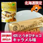 チョコレート 送料無 ポイント消化 画像