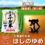 「無洗米 送料無料 ほしのゆめ」 北海道産米 北海道一米 ほしのゆめ 無洗米 2kg(1kg×2) 28年産 ほしのゆめ 米「ポイント消化 送料無料 米」