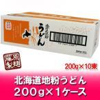 「北海道 うどん 送料無料 乾麺」北海道地粉を使用 北海道(ほっかいどう)うどん 1箱(1ケース・200g×10束入)