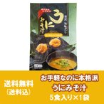 送料無料 うに 味噌汁 贅沢 旨みだし うに みそ汁 (粉末状) 6袋入り 価格 868円 送料無料 味噌汁 メール便