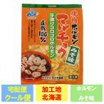 ホルモン 焼き 味付き 豚ホルモン マルチョク ホルモン 味噌(みそ)味 価格 450円