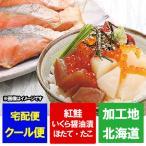簡単調理 海鮮 セット 海鮮丼 ギフト 紅鮭・いくら・秋鮭・ほたて・たこ 海鮮 詰め合わせ 価格 3564円 かいせん
