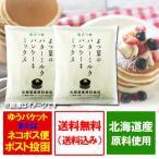 よつ葉 パンケーキミックス 送料無料 北海道 よつ葉のバターミルク パンケーキミックス  450g×2袋 価格 1400円 北海道産 原料 使用