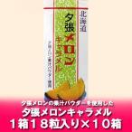 「北海道 夕張メロン キャラメル」「夕張メロン」の果汁を使用 夕張メロンキャラメル 1箱(18粒入)×10箱 価格1510円 夕張メロンキャラメル 札幌グルメフーズ