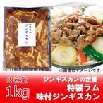 ジンギスカン 肉 味付き ラム肉 1kg 価格 1790円 特製 味付 ジンギスカン・ラム肉 冷凍でお届け