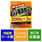 加工地 北海道 マトン 肉 共栄食肉 加工 ジンギスカン マトン肉 まろやか ジンギスカン 220g×3パック 価格1080円