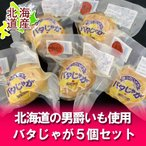 「北海道 じゃがバター 男爵いも」 北海道産のじゃがいも(男爵いも) 使用の北海道じゃがバター 電子レンジでじゃがバターを バタじゃが 価格 648円
