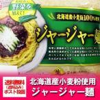 「北海道 ジャージャー麺 ラーメン」北海道産小麦粉使用(生麺)のジャージャー麺  「ジャージャー麺 ソース」付き 辛肉 味噌味(2人前 ソース付き)