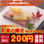 ポイント消化 200 円 送料無料 果実のゼリー 彩果の輝き 3枚 おやつ 食品 美味 味おまかせ3枚