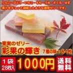ポイント消化 1000 円 送料無料 果実のゼリー 彩果の輝き 28枚 おやつ 食品 美味
