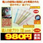 ポイント消化 送料無料 980円 職人の歯ブラシ「雅(みやび)」 6色組 日本製 極細毛先 こだわりの持ち手 小さなブラシ おすすめ
