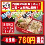 ポイント消化 送料無料 永谷園 ふりかけ 56袋 780円 お弁当 おすすめ 食品 おかず