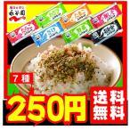 ポイント消化 送料無料 250円 永谷園 ふりかけ 7袋 お弁当 おすすめ 食品 おかず
