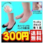 ポイント消化 送料無料 300円 まるで素足のようなカバーソックス(パンプス用) ベージュ・ブラック各1足(計2足) おすすめ
