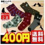 ポイント消化 送料無料 400円 猫柄ソックス 柄おまかせ 2足組 かわいい おすすめ 猫