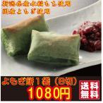 新潟米よもぎもち 350g(8切) 送料無料 1080円 よもぎ餅 お正月 焼き餅 おすすめ 食品