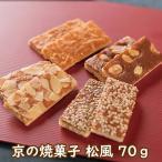 京焼菓子 松風 70グラム スイーツ 焼菓子 お茶請け ティータイム 京都