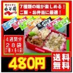 ポイント消化 480円 永谷園 ふりかけ 28袋 お弁当に!