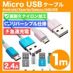 �ޥ�����USB�����֥� 1m ��®���� ������ξ���ޤ� ����2.4A ��®�ǡ���ž�� usb�����֥� ���ť����֥� ���ޥ� Android 4�� ��С����֥� ���ѵ� MicroUSB