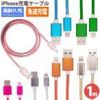 ポイント消化 500 送料無 iPhone ケーブル 充電 1m ナイロンメッシュ カラー7色 高耐久性 USB 充電ケーブル iPhone7 iPhone 7Plus iPhone6/5/SE iPad iPod 対応