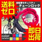 自転車 鍵 カギ チェーンロック ロードバイク ロック クロスバイク 盗難防止 ダイヤル式 日本語説明書付 自由設定 鍵不要 ダイヤル UL.YN