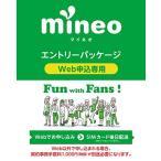 KM101 ケイ・オプティコム mineoエントリーパッケージ