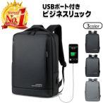 メンズビジネスリュック バッグ リュクサック バックパック PC ipad スマホ USB 充電 大容量 手提げ 防水 撥水 通学 通勤 旅行 出張 シンプル