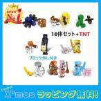 マインクラフト風 ミニフィグ16体+TNTセット レゴ互換 ブロック LEGO マイクラ風 おもちゃ 大人気 プレゼント 説明書 ブロック外し