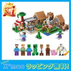 The Village マインクラフト風 ザ・ヴィレッジ 大きな村 組立説明書付き クリスマス プレゼント ラッピング 無料 海外製品 レゴ 互換 ブロック LEGO
