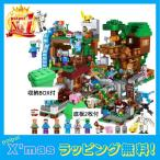 ジャングルツリーハウスセット マインクラフト風 レゴ互換 お誕生日 祝い プレゼント ラッピング 無料!豪華セット mineclaft LEGO 組立説明書付き 収納BOX付き