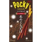 江崎グリコ 冬のくちどけ ポッキー 2袋×10入