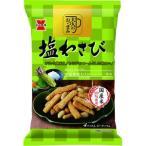 岩塚製菓 大人のおつまみ 塩わさび 90g×12入