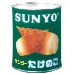 サンヨー堂 青サンヨー たけのこ水煮(業務用) 2号(820g)×1缶