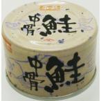 田原缶詰 鮭中骨 EO 140g×12入