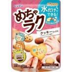 ニップン めちゃラク クッキーミックス 100g×16入(2月下旬頃入荷予定)