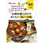 ハウス食品 お肉を焼くだけカレーの素 鶏肉中辛 88g×6入(2月中旬頃入荷予定)