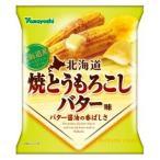 山芳製菓 ポテトチップス 北海道焼とうもろこしバター味 50g×12入(9月中旬頃入荷予定)