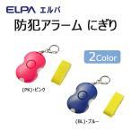 ELPA 防犯アラーム にぎり AKB-207 (BL)・ブルー